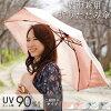 折りたたみ日傘レディース晴雨兼用UVカット率90%以上