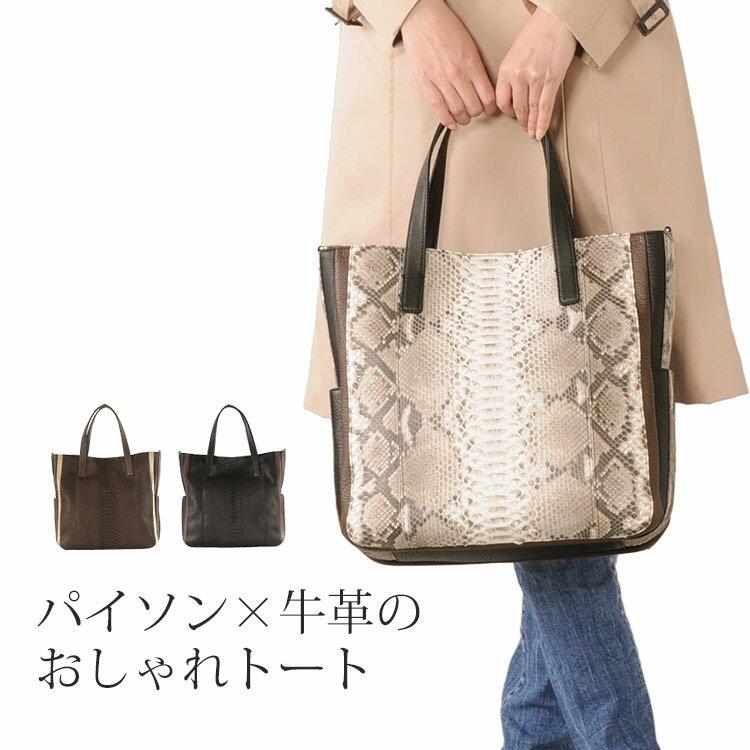 日本製 パイソン & 牛革 トートバッグ ショルダーバッグ a4 対応 通勤バッグ a4 レディース かばん バック 鞄 女性用 本革 本皮 皮 革 ヘビ柄 トートバック バッグ ギフト プレゼント