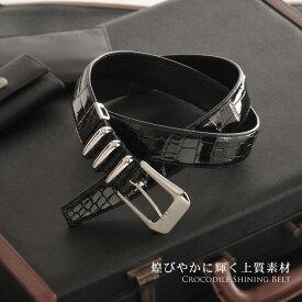 日本製 クロコダイル ベルト 3連タイプ シャイニング加工 メンズ 35mm 本革 ワニ革 JRA レザーベルト ビジネス カジュアル 誕生日 父 プレゼント ギフト 父の日 (No.3292r)