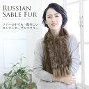 ロシアン セーブル ファー マフラー 編み込み 15cm幅 毛皮 レディース