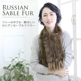ロシアン セーブル ファー マフラー 編み込み 15cm幅 毛皮 レディース ギフト ギフト 母 女性