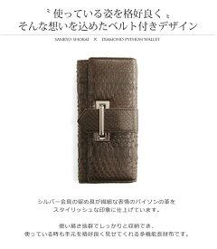 ダイヤモンドパイソンメンズ長財布ベルトデザイン(No.7191-mens-1)