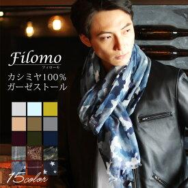 Filomo 軽くて 暖かい アルバス カシミヤ100% ガーゼ ストール 大判 メンズ 全10色 内モンゴル産 カシミヤ使用 ギフト プレゼント