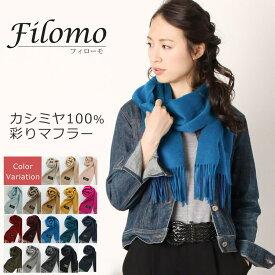 Filomo/フィローモ カシミヤ 100% マフラー フリンジ デザイン レディース 内モンゴル産 全18色 ギフト プレゼント