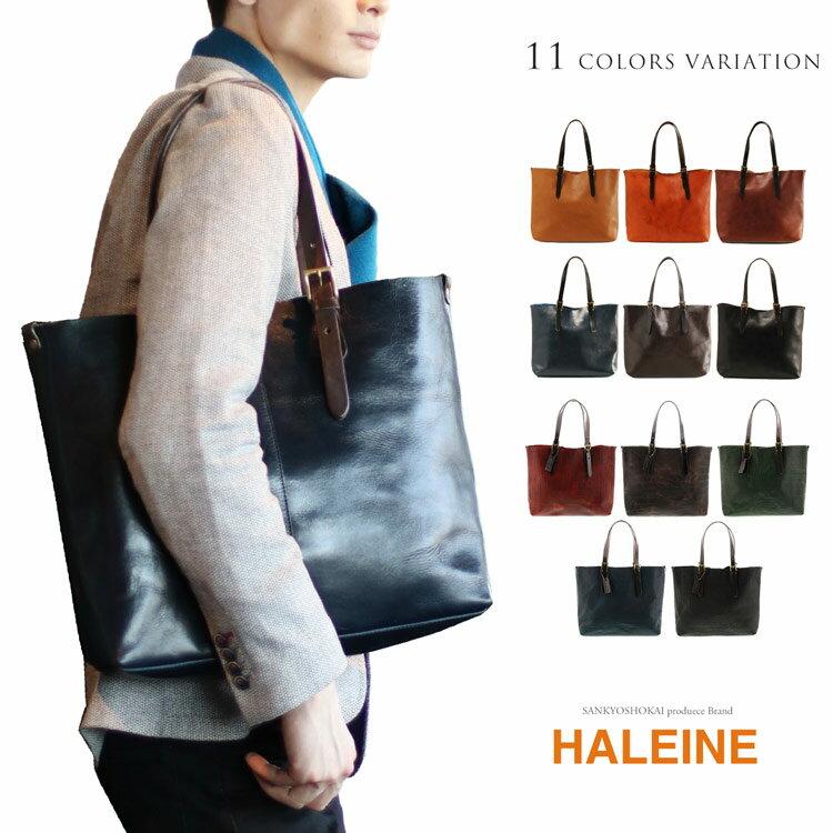 【名入れ 可能】HALEINE/アレンヌ 牛革 ヌメ革 トート バッグ 切りっぱなし 日本製 姫路 レザー A4 メンズ 選べる革 クロコダイル型押し プルアップレザー 全11色