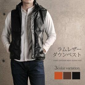 【クーポンで10%OFF】ラム レザー ダウン ベスト メンズ フード付き 秋/冬 全3色 ギフト プレゼント