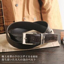 【クーポンで10%OFF】クロコダイル ベルト マット加工 35mm メンズ 牛ウラ ピンタイプ