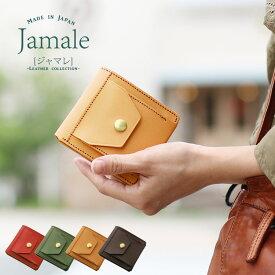 コンパクトなのに使いやすい 財布 レディース ミニ 財布 二つ折り キャッシュレス Jamale 日本製 折り財布 ヌメ革 牛革 レザー 本革 コンパクト財布 ミディアム 小さい財布 かわいい さいふ シンプル おしゃれ ブランド プレゼント