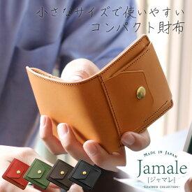コンパクトなのに使いやすい 財布 メンズ ミニ 財布 キャッシュレス 二つ折り Jamale 日本製 折り財布 ヌメ革 牛革 レザー 本革 コンパクト財布 ミディアム 小さい財布 シンプル おしゃれ ブランド ブラック カーキ グリーン キャメル ブラウン