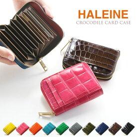 【クーポンで10%OFF】HALEINE クロコダイル カードケース 本革 レディース じゃばら 本革 お財布 HCP ラウンドファスナー ゴールド 金具 キャッシュレス 全10色 ミニ財布