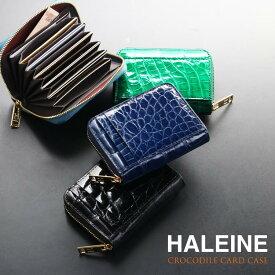 【クーポンで10%OFF】HALEINE クロコダイル カードケース 本革 メンズ じゃばら 本革 お財布 HCP 全9色 鰐革 ラウンドファスナー カード入れ