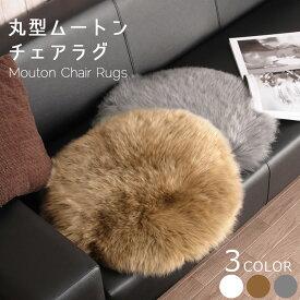 ムートン 円座 丸型 ラグ アイボリー アッシュベージュ グレー エリアラグ 椅子ラグ フロアクッション 暖かい 可愛い インテリア ファー マット