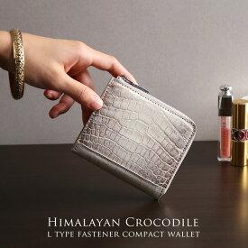 【クーポンでお買い得】ヒマラヤ クロコダイル L字ファスナー ミニ 財布 シャイニング加工 レディース 小さい 小型 薄 (06001442r) クリスマス 『ギフト』