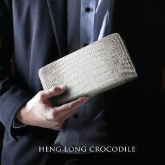 ヒマラヤクロコダイル長財布ラウンドファスナー手帳型ヘンローン一枚革センター取り