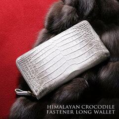 ヘンローン社製の美しいヒマラヤクロコダイルを使用