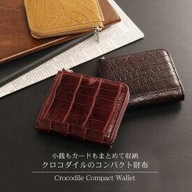 クロコダイル コンパクト 財布 マット加工 L字ファスナー メンズ 本革 軽い 小さい財布 小さい 男性 収納(06000763-mens-1r) ギフト プレゼント 父の日