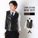 ラムレザー ベスト メンズ 紳士用レザーベスト メンズベスト 男性用ベスト スーツ 革ベスト レザーウェア ジェントル…
