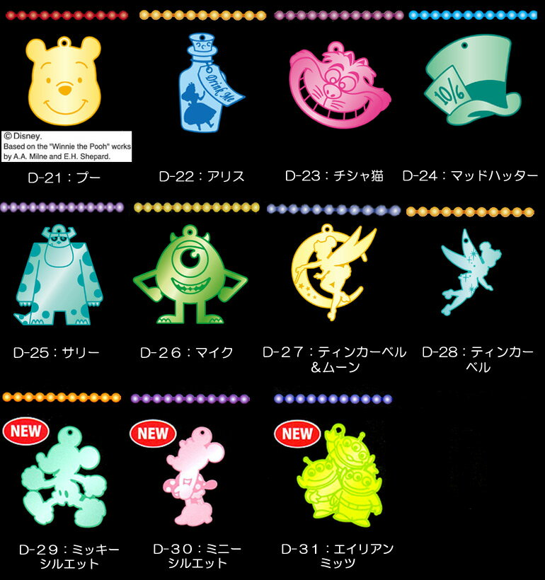 【メール便対応可能♪】 ☆★みんな大好きディズニーキャラがリフレクターになりました☆★ 【ディズニー リフレクター・パート2】 (反射板) Nコーポ
