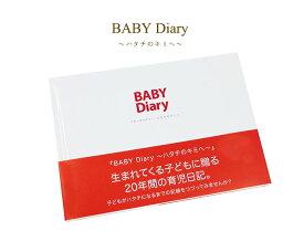 【メール便ご選択で送料無料】20年後に送る 育児日記『 BABY Diary[ベビーダイアリー] 〜ハタチのキミへ〜』 / 20年間 育児ダイアリー アルバム 君へ 写真 思い出 A5 ハードカバー 出産祝い ギフト 赤ちゃん 思い出 CO777 【PD1400】