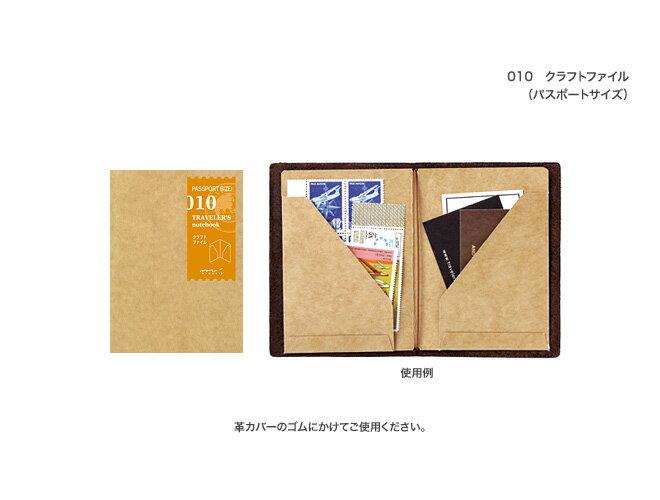 TRAVELER'S notebook〜☆トラベラーズノート・パスポートサイズリフィル☆〜ミドリ・デザインフィル【010】クラフトファイル 14334