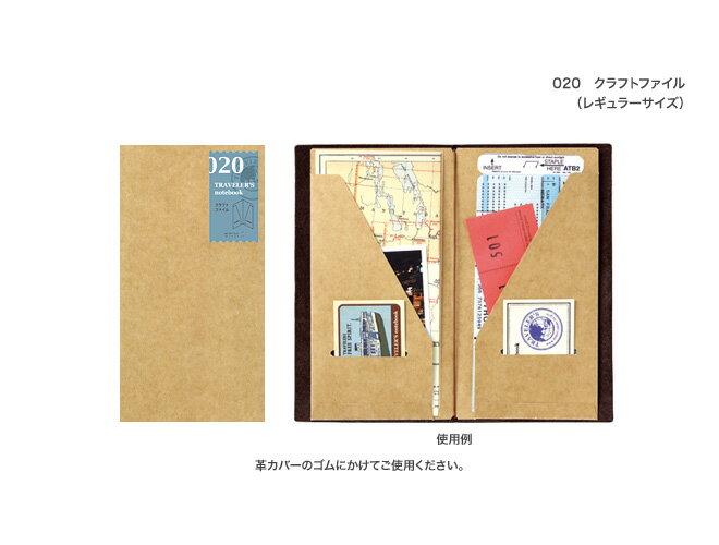 クラフトファイル/020 (ミドリ デザインフィル トラベラーズノート  リフィル)14332 【ミドリ デザインフィル】