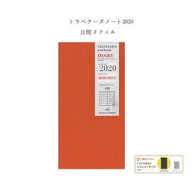【あわせ買い対象商品】☆2020☆【月間リフィル】 トラベラーズノートレギュラーサイズ用リフィル 2020ダイアリーTRAVELER'S notebook Diary 14408006 【ミドリ デザインフィル】