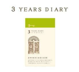 3年連用日記 扉 茶 -3 YEARS DIARY- 3年日記 ミドリ デザインフィル【☆送料無料☆】 *メール便不可 12395 【PD2800】