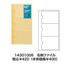 名刺ファイル/007 (ミドリ デザインフィル トラベラーズノート リフィル) 14301