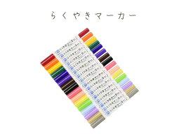 らくやきマーカー【16色セット】RMTW-2200 / パステルカラー&ビビッドカラー *メール便不可