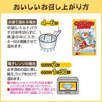 豊橋チキンカレー200g三共食品【常温】(送料別)