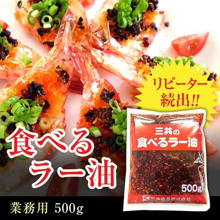 【プレゼント企画実施中!】業務用 食べるラー油 500g三共食品【常温】