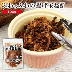 揚げ玉ねぎ 100g 三共食品【常温】(送料別)(フライドオニオン)