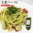大葉ペースト 300g 三共食品【冷凍】(送料別)
