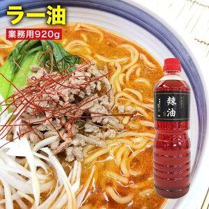 ラー油(辣油) 920g 三共食品【常温】