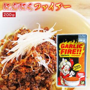 にんにくファイアー 200g 三共食品【常温】(送料別)トッピング