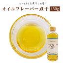 オイルフレーバー 煮干 450g 三共食品【常温】(香味油)かけるオイル