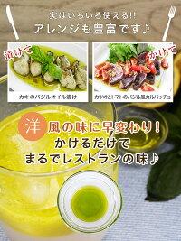 オイルフレーバーバジル450g三共食品【常温】(香味油)かけるオイル