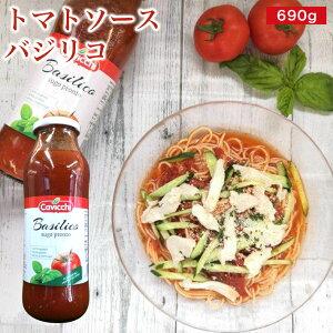 トマトソース バジリコ 690g 三共食品【常温】(送料別)