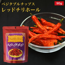 ベジタブルチップス レッドチリホール 90g 三共食品【常温】(送料別)野菜チップス