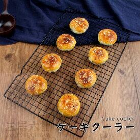 ケーキクーラー 四角タイプ 2サイズ ブラック 炭素鋼 便利 手軽く 調理 キッチン 台所 多用途 格子状の網 クッキー、パンなど二も使える 耐高熱