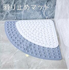 送料無料 介護用品 お風呂 浴室内 マット 54*54cm 10色 扇型 滑り止め バスマット 浴槽 赤ちゃん 子供 子ども 妊婦さん 吸盤付 高齢 転倒防止 防菌・防カビ 雨の日の玄関 PVC 柔らかい 柔軟性