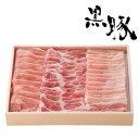 熊本産 黒豚ミックス 450g■モモ肉・肩ロース肉・三枚肉 各150g■豚肉/国産/九州/お試しセット