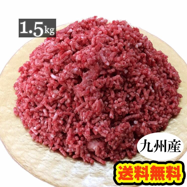 【送料無料】九州産 牛ひき肉 メガ盛り 1.5kg■300g×5袋の小分けで便利!■挽肉/挽き肉/ミンチ/牛肉/1kg500g/国産■
