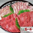 【送料無料】焼肉セット 1.1kg (4種類) 約3人〜4人前■あか牛モモ あか牛カルビ りんどうポーク いずみどり(鶏)■焼き…