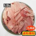 【送料無料】九州産 豚モモ切り落としメガ盛り 【1.2kg】200g×6袋の小分けで便利!■豚もも/豚こま/豚コマ/豚肉/切落…