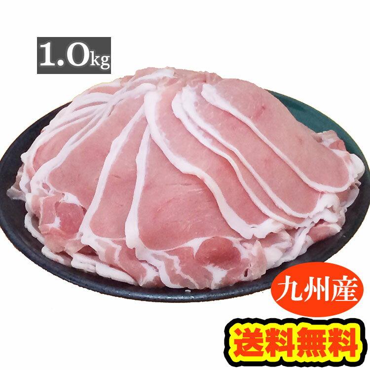 【送料無料】九州産豚ローススライスメガ盛り【1kg】200g×5袋の小分けで便利!■ブタロース/豚肉/ぶた肉/ブタ肉/薄切り/1000g/国産■
