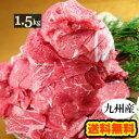 【送料無料】九州産 牛こま切れ メガ盛り 1.5kg■300g×5袋の小分けで便利!■牛コマ 牛細切れ 牛肉 1kg500g 国産 食…