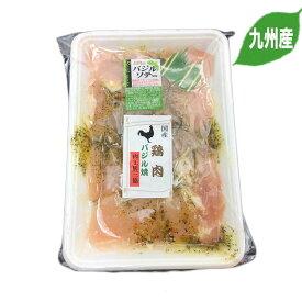 九州産鶏肉バジルチキンソテー 500g■焼くだけ簡単! 時短料理■バジル鶏 胸肉 ムネ肉 ハーブ 国産■