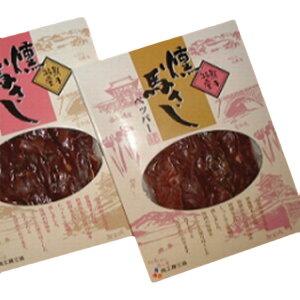 燻馬刺し(熟成醤油味)■馬肉 燻製 薫製 くん製 スモーク しょう油味 しょうゆ味■