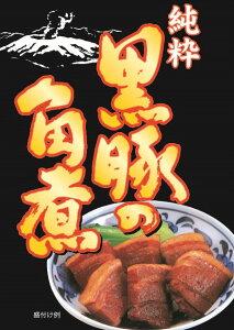 黒豚の角煮■レトルト ボイル レンジ調理 常温保存■食品 食べ物 お取り寄せ グルメ